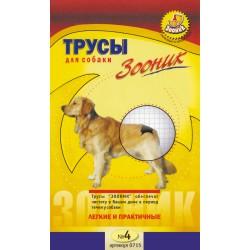 Зооник Трусы гигиенические для собак,№4(ротвейлер,дог,бернская овчарка)