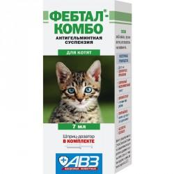 Фебтал Комбо для котят