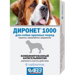 Диронет -1000 для собак крупных пород,1 таб. на 30кг веса собаки(цена за 1 таб.)