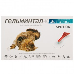 Гельминтал К Спот-он для кошек 4-10 кг