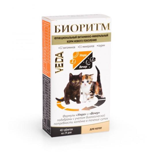 Купить Биоритм для котят