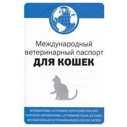 Международный вет.паспорт д/кошек