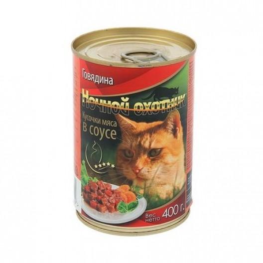 Купить Ночной охотник конс. для кошек говядина в соусе 400 гр