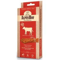 Колбаски баварские телятина+говядина для кошек 3 шт.15гр