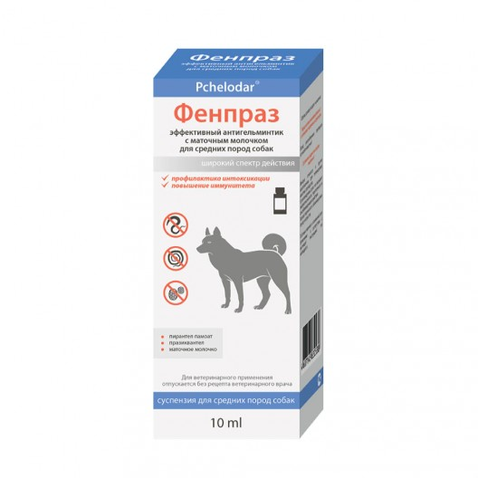 Купить фенпраз суспензия для ср.собак 10 мл
