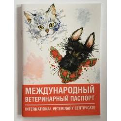 Паспорт универсальный ветеринарный(кошки, собаки, хорьки)