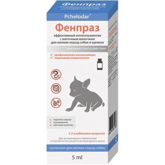 Купить фенпраз суспензия для щенков и собак мелких пород 5 мл