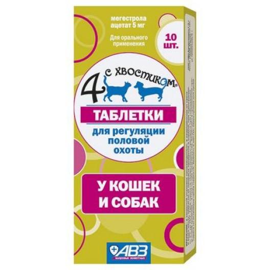 Купить Таблетки Четыре с хвостиком для регуляции полового охоты у кошек и собак