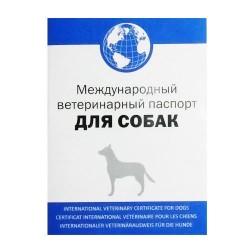 Международный вет.паспорт д/собак
