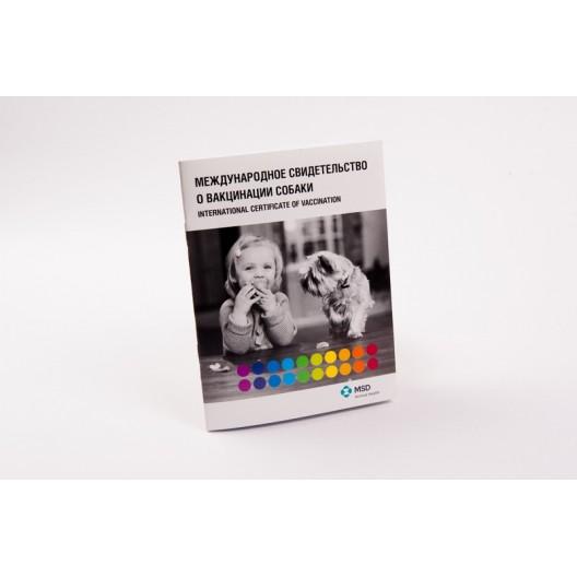 Купить Международное свидетельство о вакцинации собаки