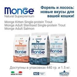 Monge Cat корм для взрослых кошек ,с лососем ,400гр