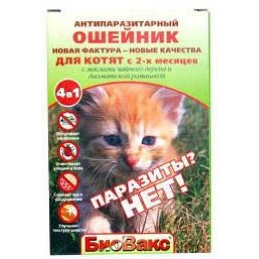 Ошейник Биовакс для котят от блох