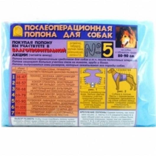 Купить Попона послеоперационная для собак №5 VitaVet