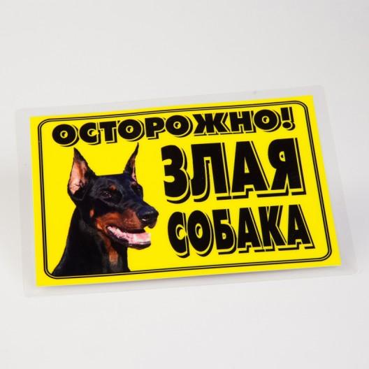Купить Табличка Осторожно злая собака 25.5*17 см