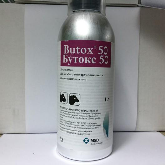 Купить Бутокс 50