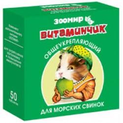 Витаминчик для морских свинок общеукрепляющий 50 гр.
