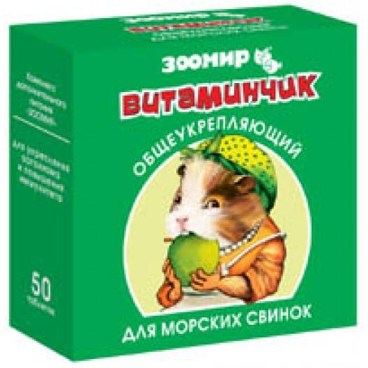 Купить Витаминчик для морских свинок общеукрепляющий 50 гр.