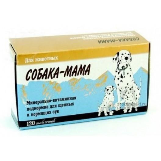 Купить Собака - мама (минерально-витаминная подкормка для щенных и кормящих сук)