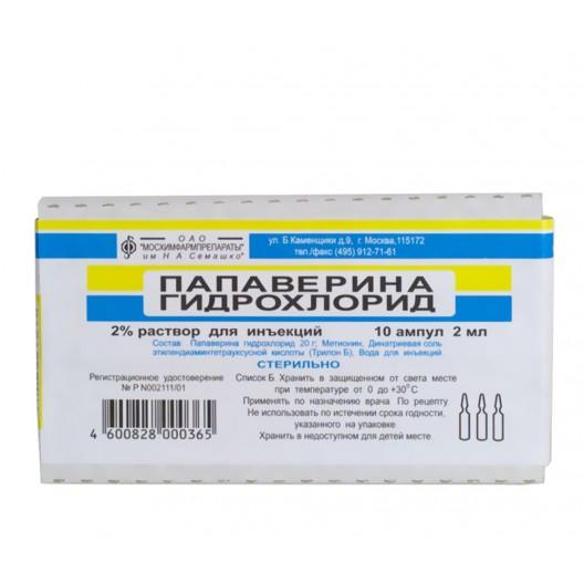 Купить Папаверина гидрохлорид 10 ампул по 2 мл