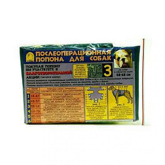 Купить Попона послеоперационная для собак №3