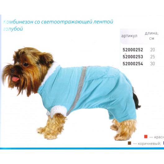 Купить Комбинезон со светоотражающей лентой голубой 20 см