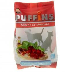 Сухой корм Puffins для собак, жаркое из говядины 500 гр