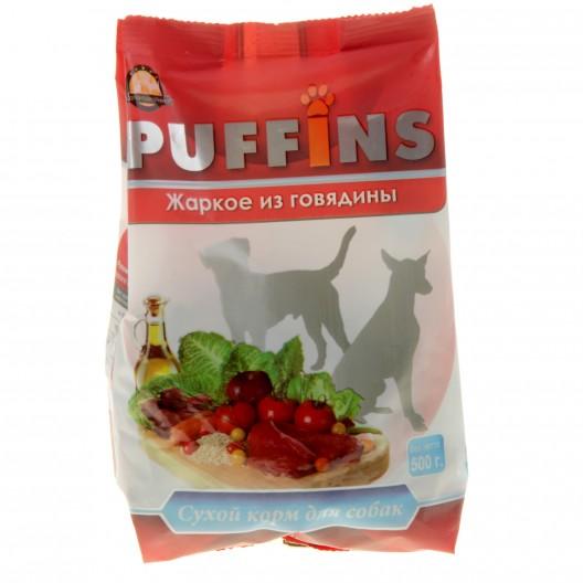 Купить Сухой корм Puffins для собак, жаркое из говядины 500 гр