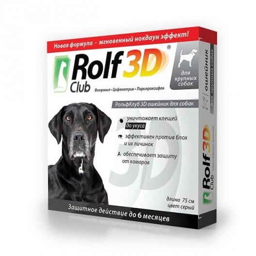 Купить Rolf Club 3D Ошейник для собак крупных пород от клещей, блох, власоедов 75 см