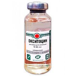 Окситоцин 10 ед 10 мл