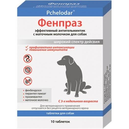 Купить Фенпраз комплексный антигельминтик с маточным молочком для собак и щенков 1 таб.