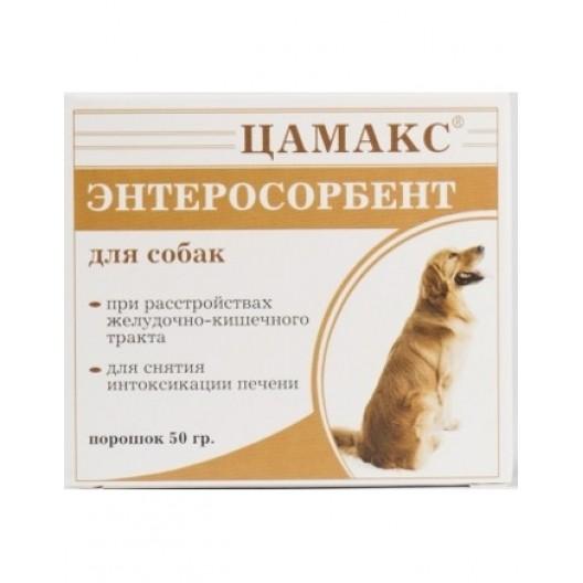 Купить Цамакс энтеросорбент для собак, 50 гр