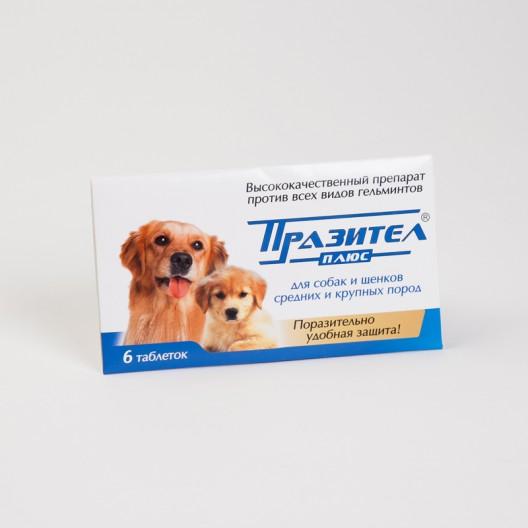 Купить Празител плюс для собак и щенков средних и крупных пород