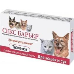 Секс барьер таблетки д\кошек