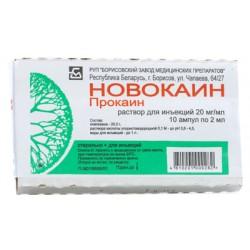 Новокаин 0,5% 10 мл №10