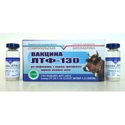 ЛТФ - 130, вакцина для профилактики и терапии трихофитии крупного рогатого скота, 10доз