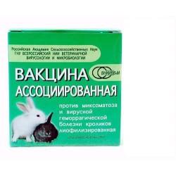 Вакцина против миксоматоза и вирусной  геморрагической болезни кроликов,цена указана за 10доз./1амп.