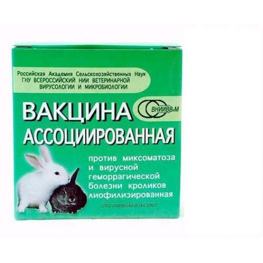 Купить Вакцина против миксоматоза и вирусной  геморрагической болезни кроликов