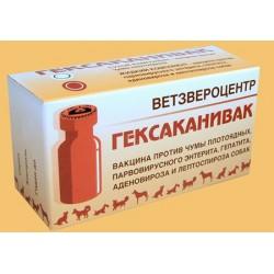 Гексаканивак, 1 доза
