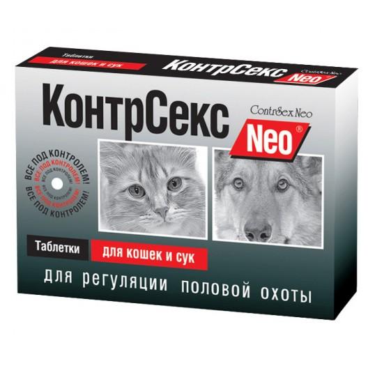 Купить КонтрСекс, табл.для кошек и сук для регуляции половой охоты