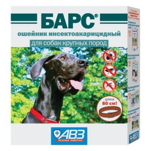 Купить Барс ошейник инсектоакарицидный для собак крупных пород 80 см