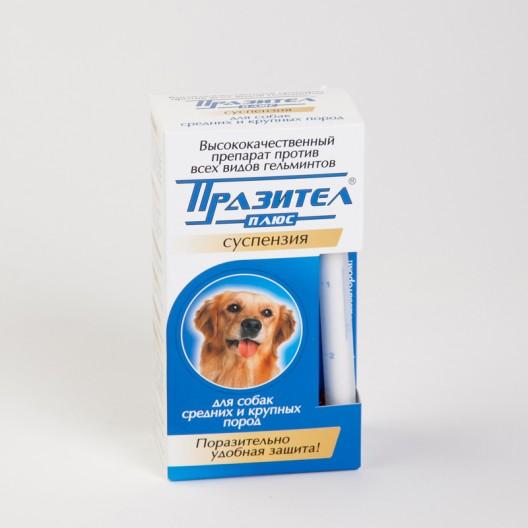 Купить Празител суспензия для собак средних и крупных пород, фл.10мл