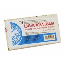 Цианокобаламин (В12) 200 мкг/мл 1 мл амп. №10