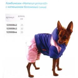 Комбинезон HOMERUN PRINCE 63  с капюшоном болоневый синий с розовым 30 см