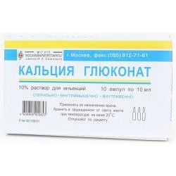 Кальция глюконат 10% 10 мл №10