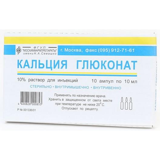 Купить Кальция глюконат 10% 10 мл №10
