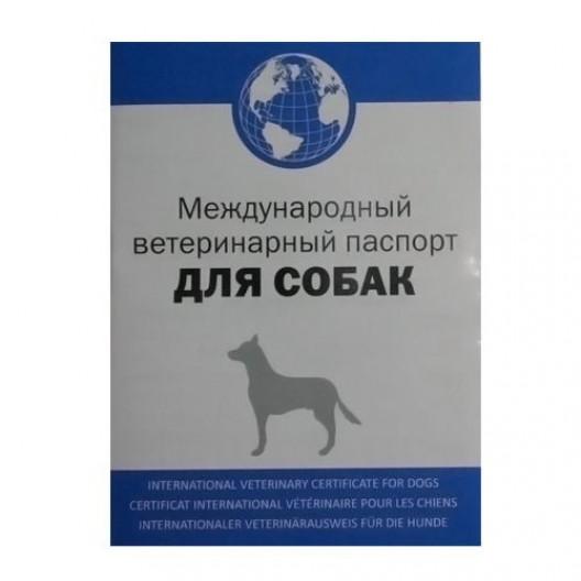 Купить Ветеринарный паспорт для собак