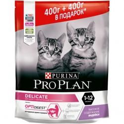 Проплан 400+400г Сухой корм для котят с чувствительным пищеварением индейка