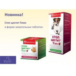 Стоп-Цистит плюс,жевательные таблетки для собак