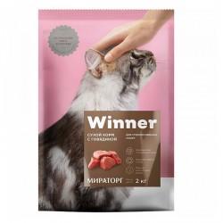 Winner,полнорационный сухой корм для стерилизованных кошек,с говядиной ,2 кг (Мираторг)