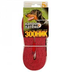 Зооник,Поводок капроновый с двойной латексной нитью,5м*20мм,красный